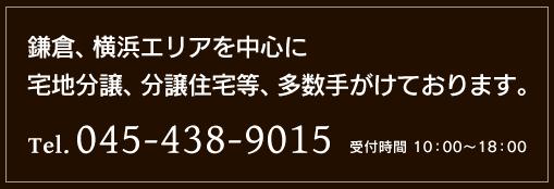 鎌倉、横浜エリアを中心に宅地分譲、分譲住宅手がけております。